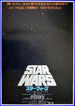 Japanese 1st-Teaser George Lucas STAR WARS 1978 ORG Movie Poster Mark Hamill MT