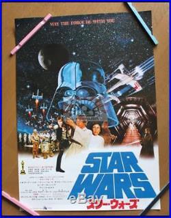 MPH29063 Star Wars 1977 Original Japanese B2 1sh Movie Poster Style B