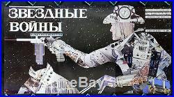 STAR WARS CineMasterpieces RUSSIAN SPACE COWBOY ORIGINAL RARE MOVIE POSTER
