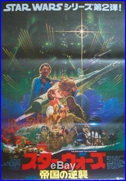 STAR WARS EMPIRE STRIKES BACK Japanese B2 movie poster style B Ohrai 20x28 NM