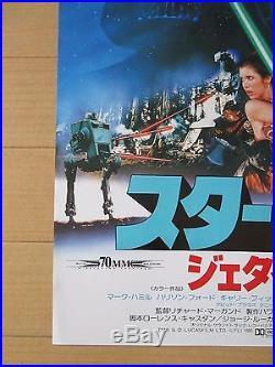 STAR WARS RETURN OF THE JEDI-original Japan movie posters Type A