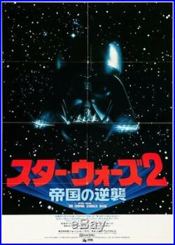 STAR WARS THE EMPIRE STRIKES BACK Japanese B1 advance movie poster LINEN RARE