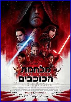 Star Wars Episode VIII The Last Jedi Original Movie Poster 27x40 Hebrew Version