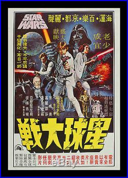 Star Wars HONG KONG MOVIE POSTER FROM GARY KURTZ PERSONAL ARCHIVE WithCERTIFICATE